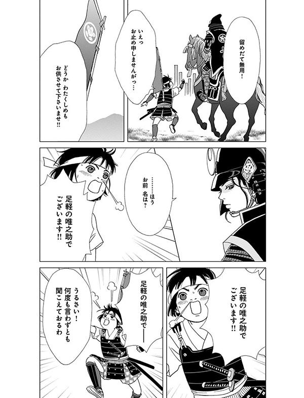 アシガール 漫画試し読み10