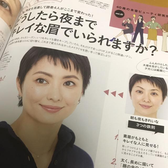 岡田いずみさんの眉の特集