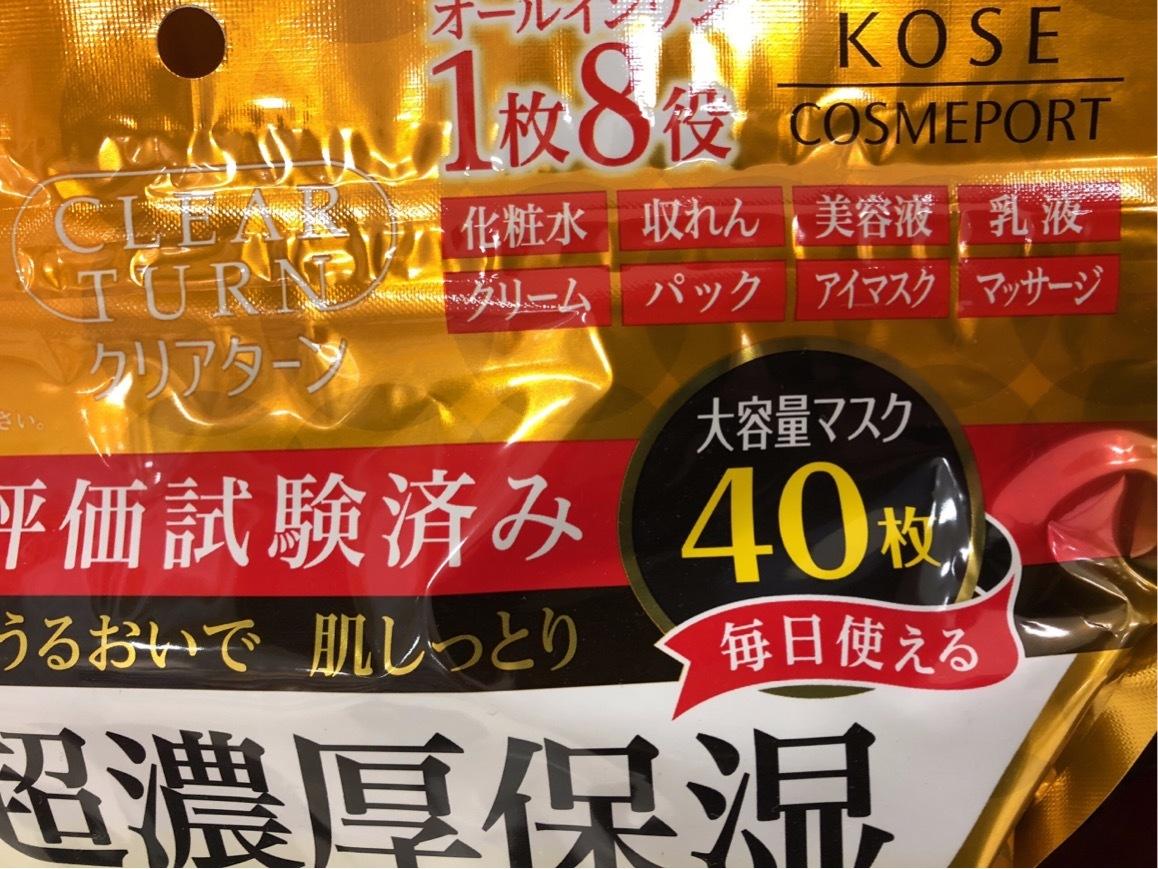 【美容液マスク】1枚約20円のコスパマスクで乾燥を乗り切ろう!(*´-`)_1_2