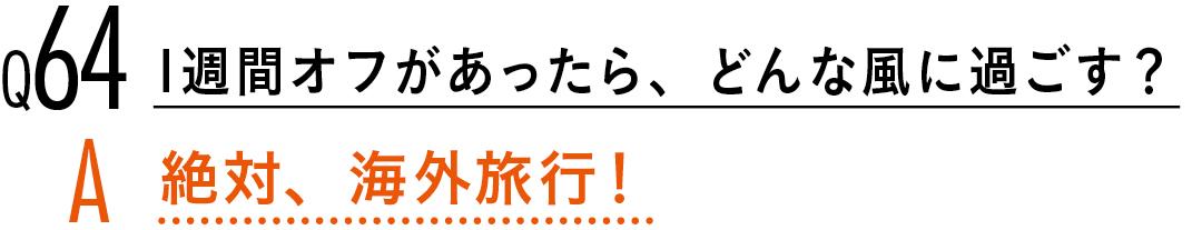 【渡邉理佐100問100答】読者の質問に答えます! PART2_1_8