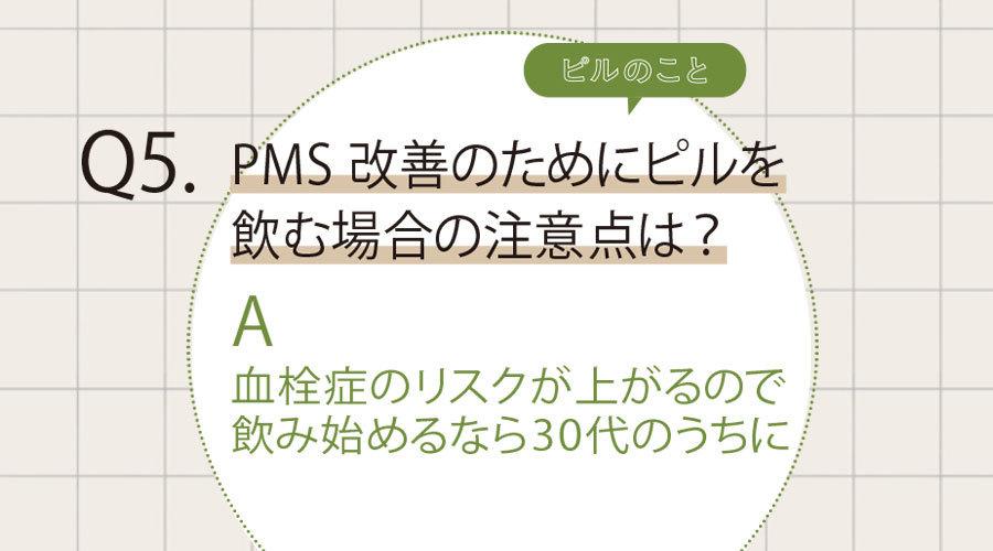 PMS改善のためにピルを飲む場合の注意点は?