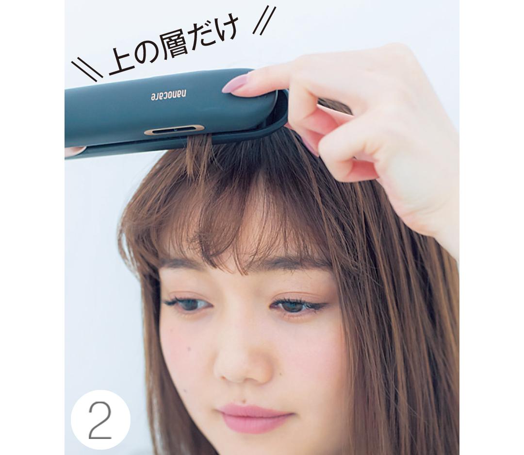 ストレートアイロンで前髪に今っぽく動きをつけるには?_1_3-2