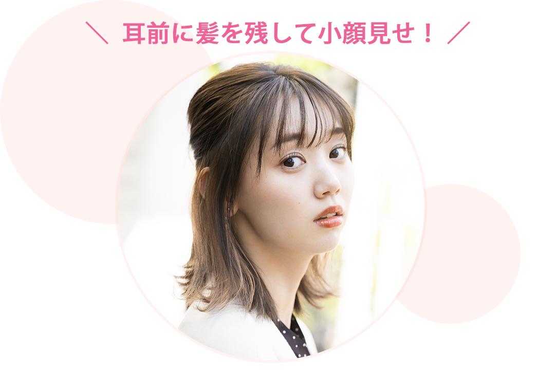 耳前に髪を残して小顔見せ! 江野沢愛美