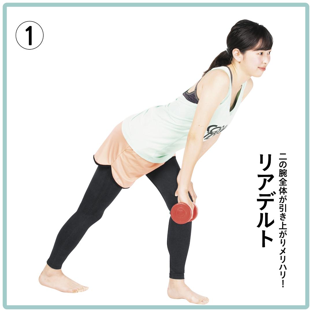 今年こそ「出せる二の腕」! 美body2週間プログラム★ _1_8-4