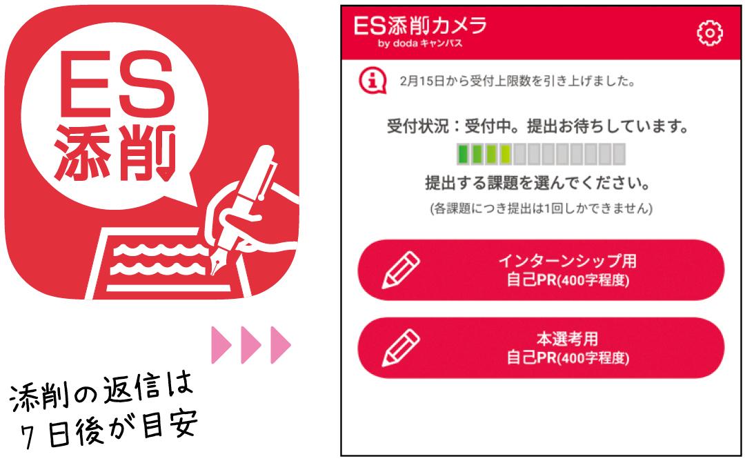 【就活最新事情】ES添削からSPI対策まで! アプリやサイトが超便利ってホント?_1_3