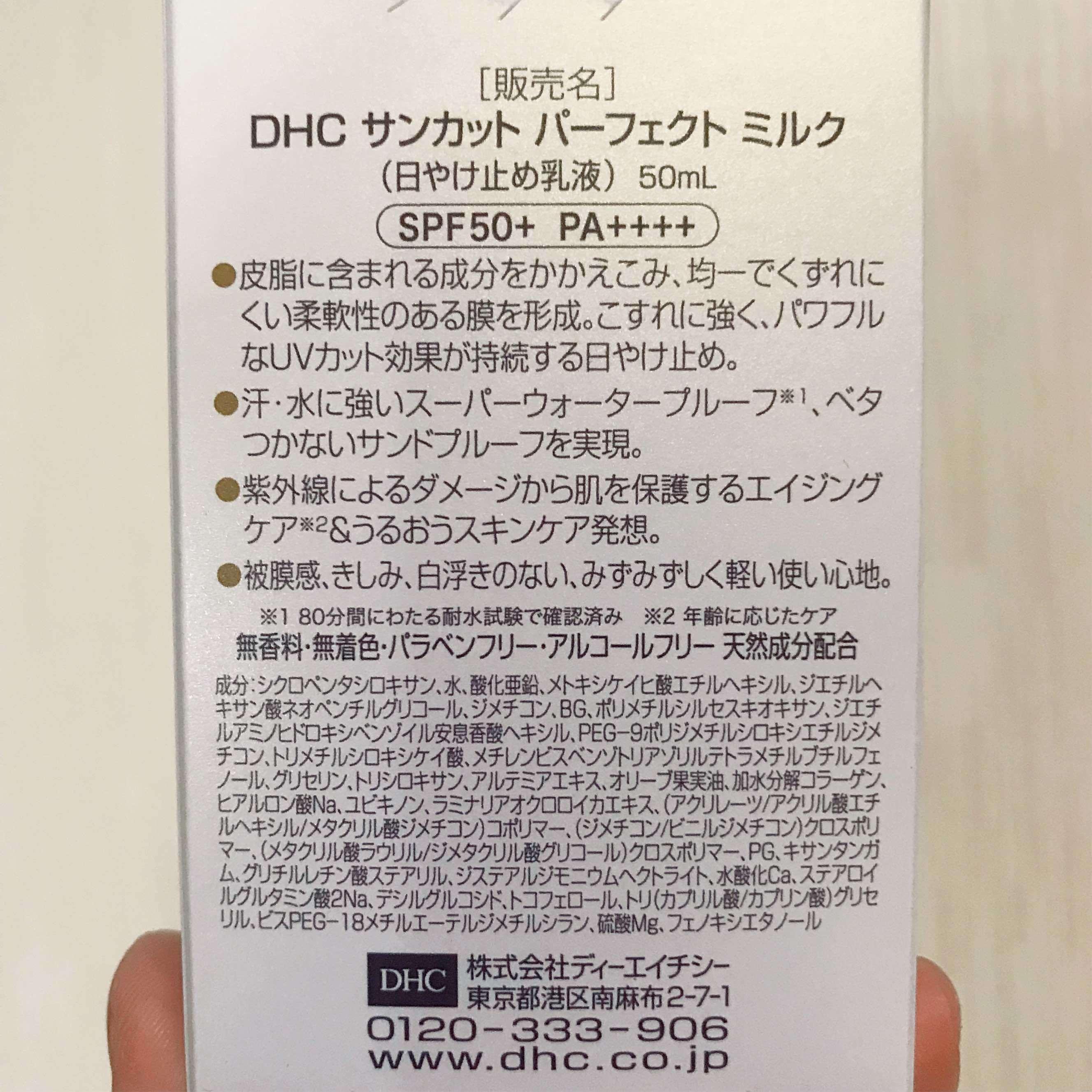 【必須アイテム】DHCミルクUV_1_2-2
