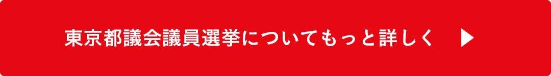 東京都議会議員選挙についてもっと詳しく