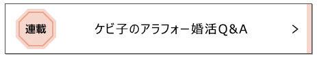vol.58 「婚活の参考になる映画を知りたい」【ケビ子のアラフォー婚活Q&A】_1_3