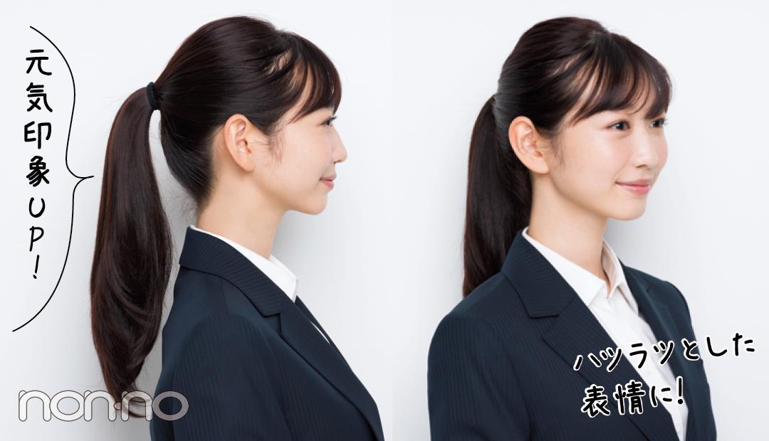 就活の髪型を岡本夏美がナビ♡ 前髪と一つ結びのNG&OK教えます! 【就活ノンノ】_1_16