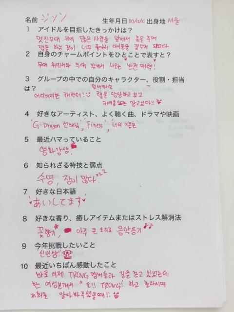 最旬アイドルTRCNGが日本デビュー!10問100答!_1_4-3