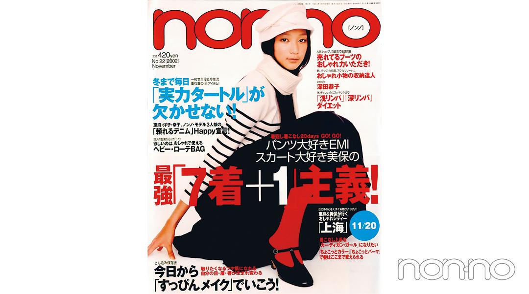杏さんが飾った2002年11月20日号の表紙