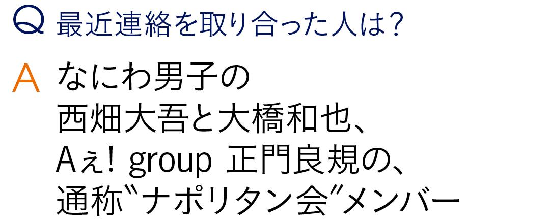 """なにわ男子の 西畑大吾と大橋和也、 Aぇ! group 正門良規の、 通称""""ナポリタン会""""メンバー最近連絡を取り合った人は?"""