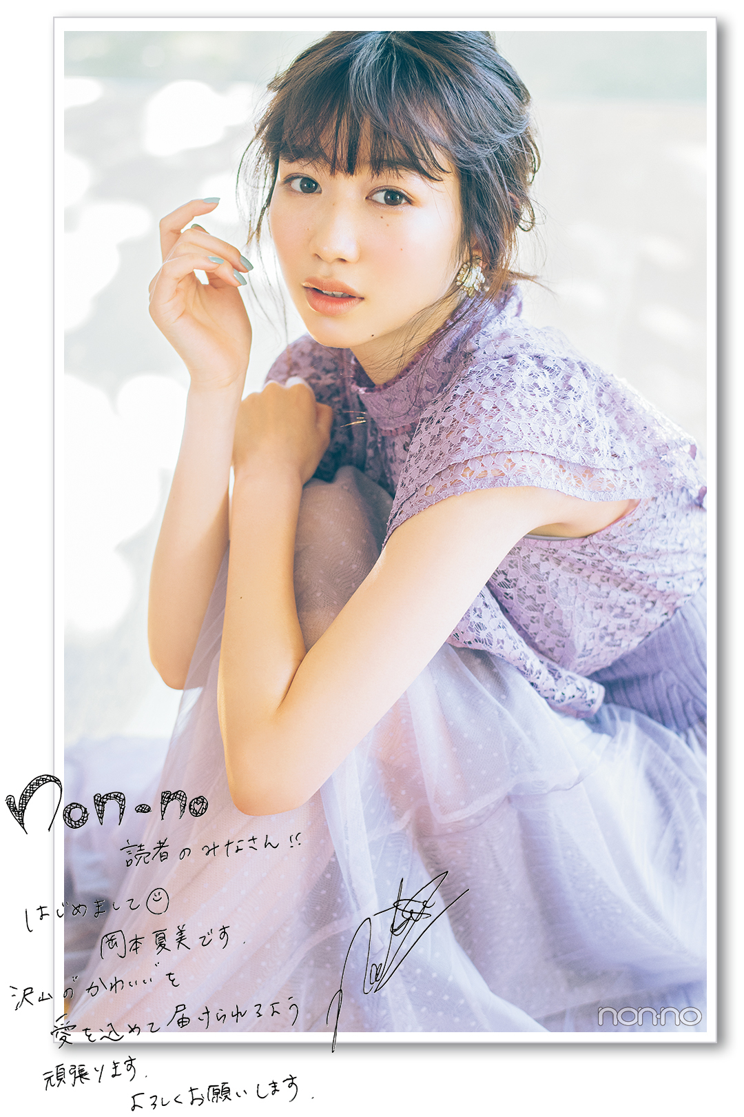 岡本夏美、ノンノモデルになりました! _1_4