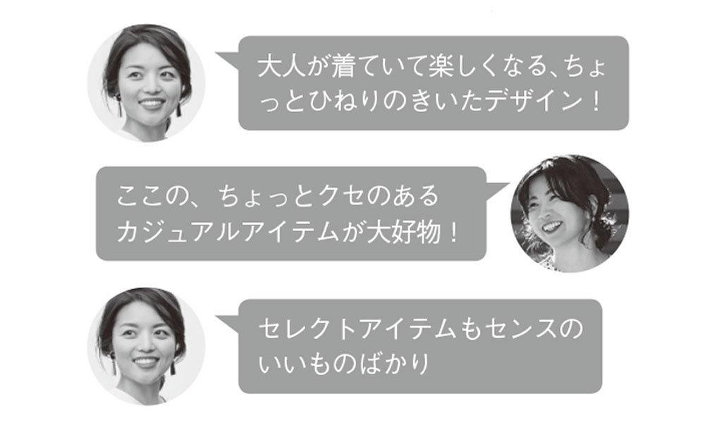 発田美穂 松村純子