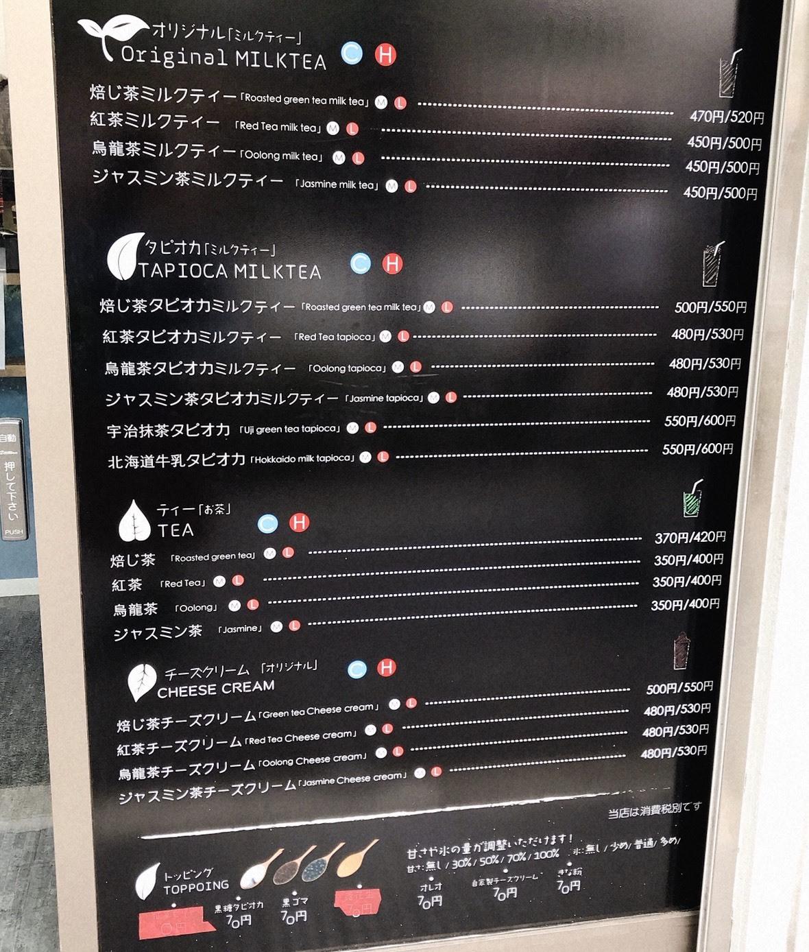 【タピオカ開拓!!池袋 萃茶】_1_3