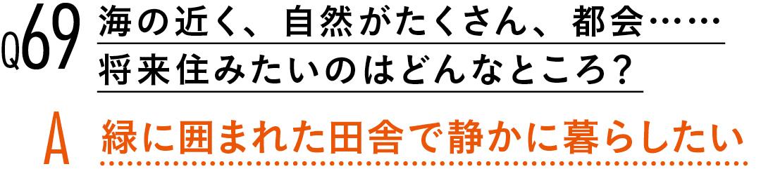 【渡邉理佐100問100答】読者の質問に答えます! PART2_1_13