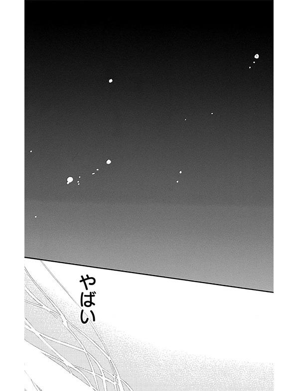 何度も恋をした人も読みたくなる!『初めて恋をした日に読む話』【パクチー先輩の漫画日記 #30】_1_1-10