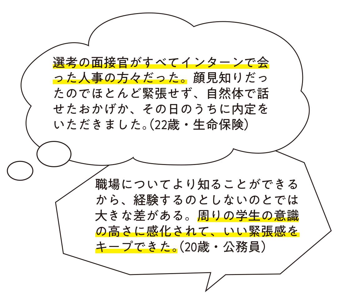 【就活】最新インターン事情2019・この夏エントリーする前にチェック! _1_10