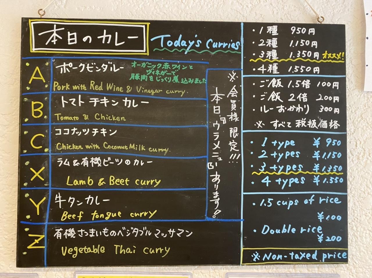 【中目黒】カレー日記20_1_1