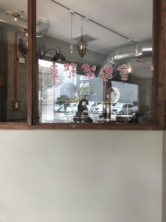 東京・五反田で食べれる!本格派の「台湾式朝ごはん」_1_2-4