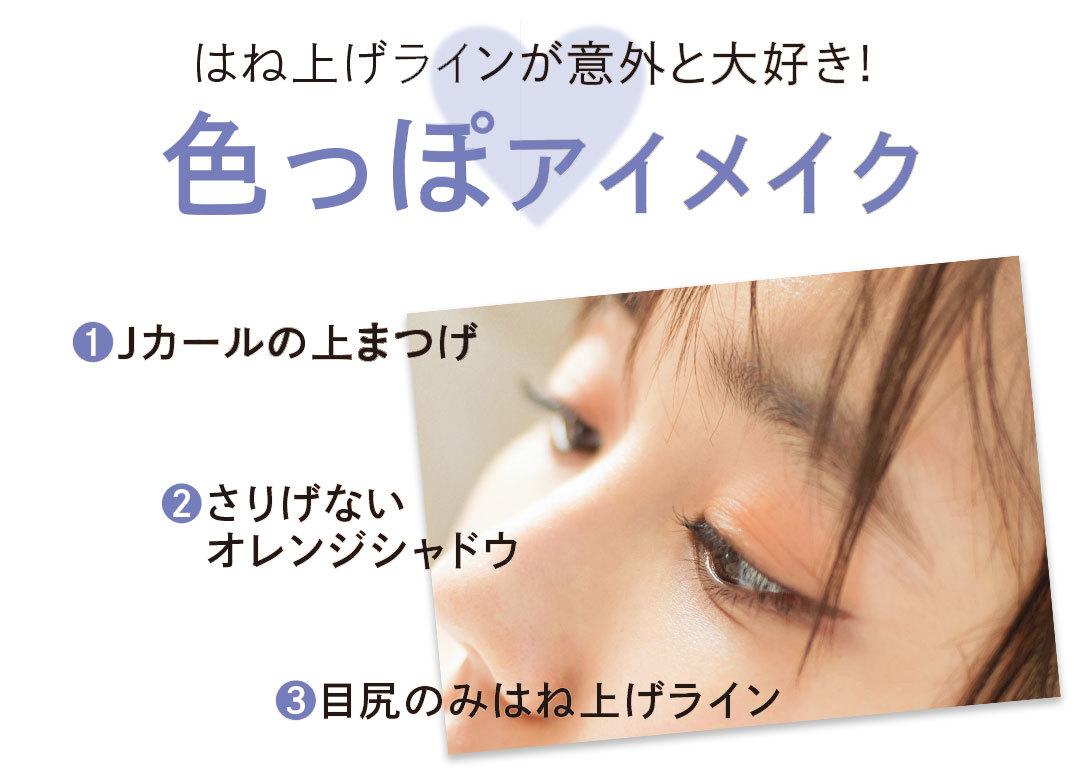 【彼ができる顔大研究】本命彼女の「色っぽ」アイメイクを解説!_1_3