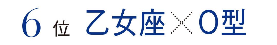 乙女座×型