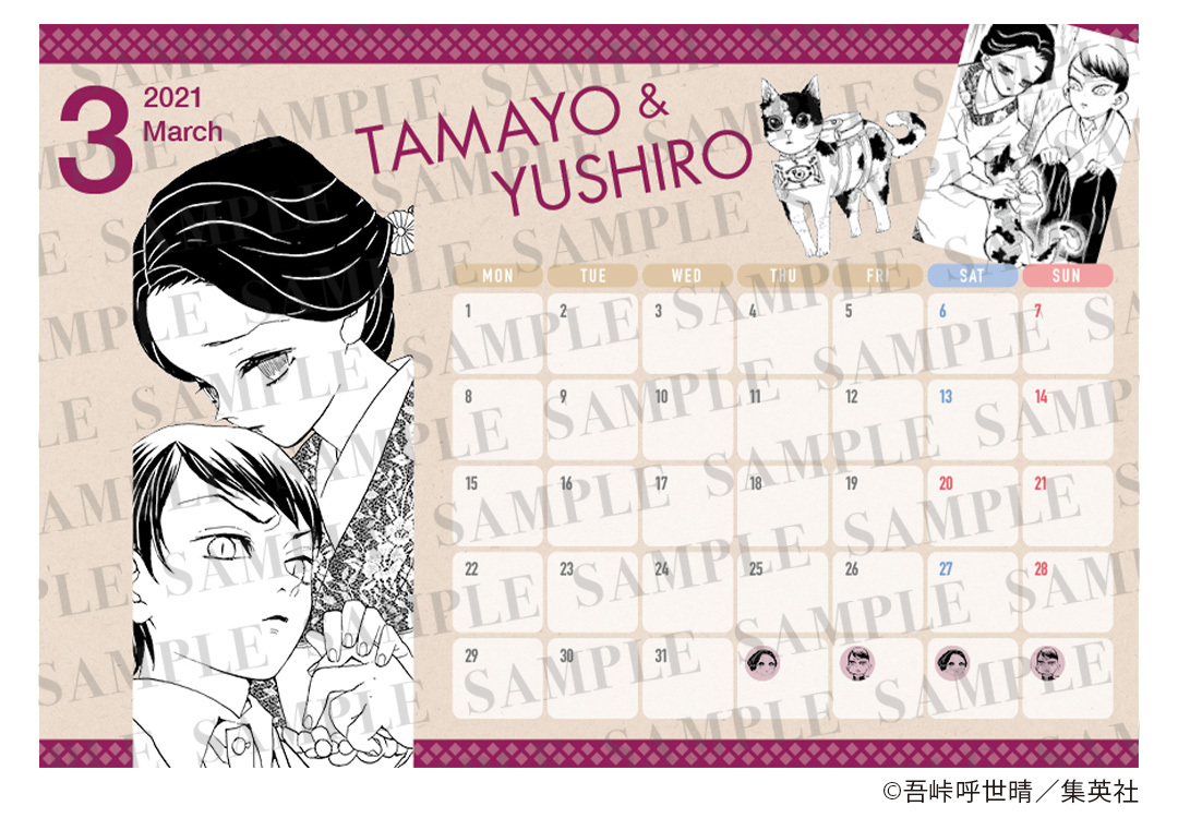 『鬼滅の刃』卓上カレンダー 2021年3月(珠世&愈史郎)
