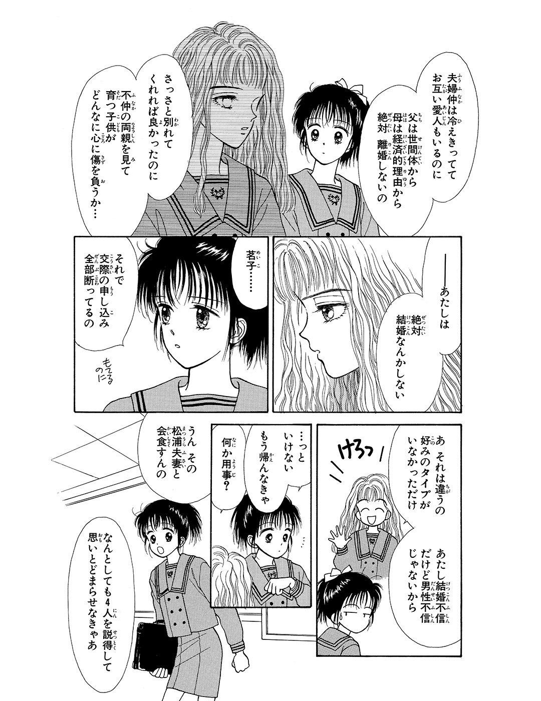 マーマレードボーイ 第1話|試し読み_1_1-13
