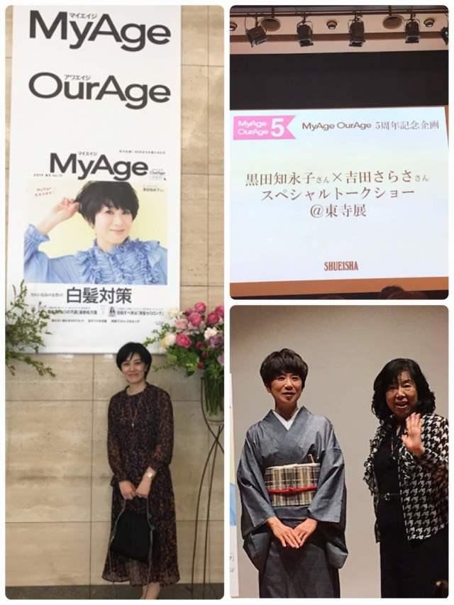 OurAge5周年記念イベント@東京国立博物館♪_1_2