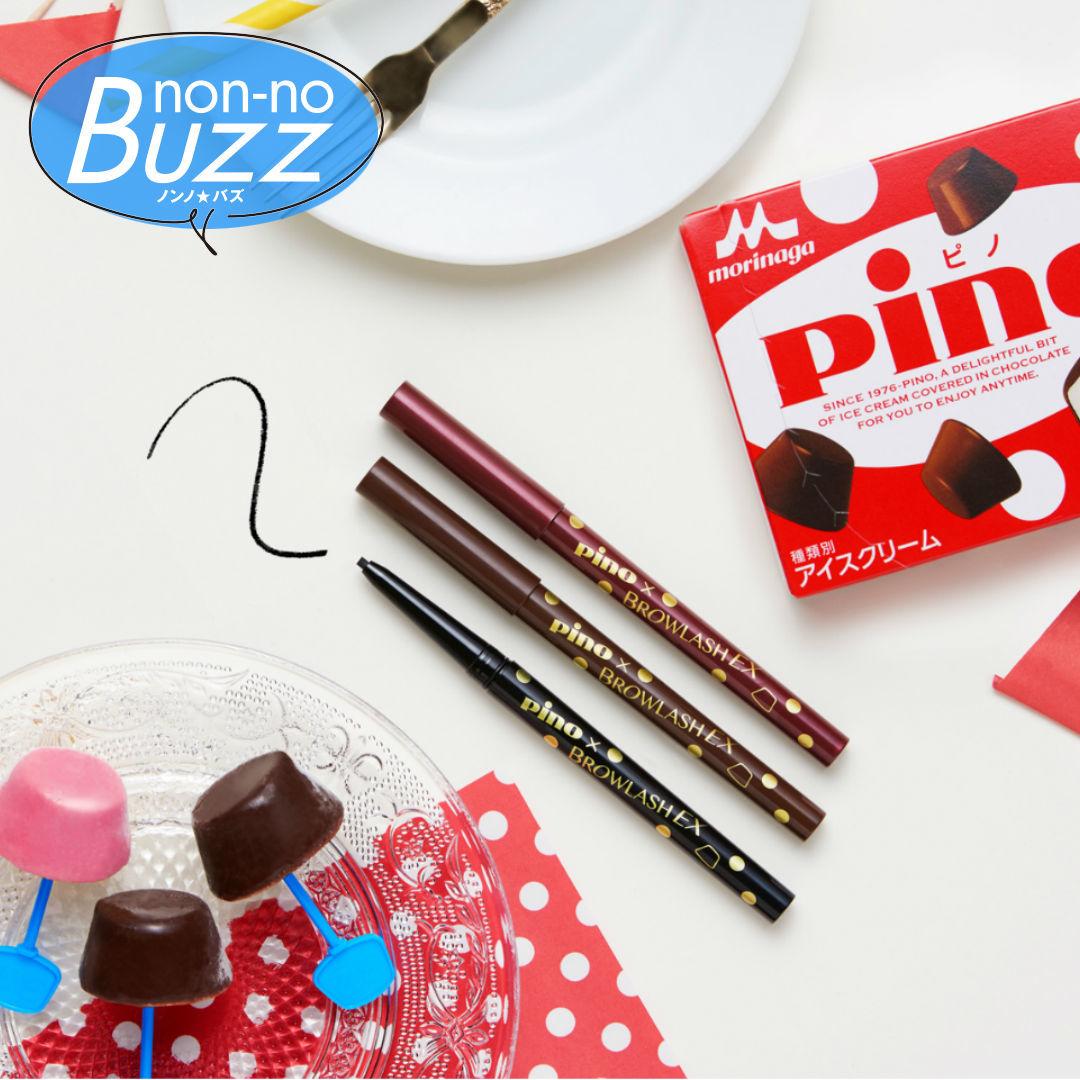 24hジェルアイライナーと「ピノ」がコラボ♡ チョコの香り&限定新色も!_1_1