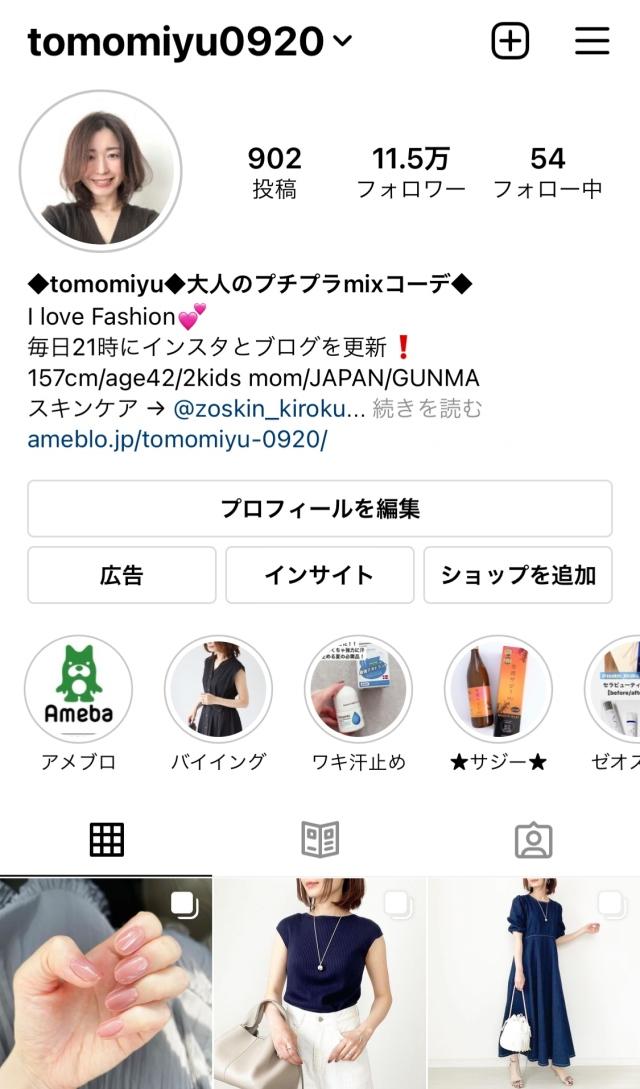 初夏に欲しい!リネンライクジャケット【tomomiyuコーデ】_1_15