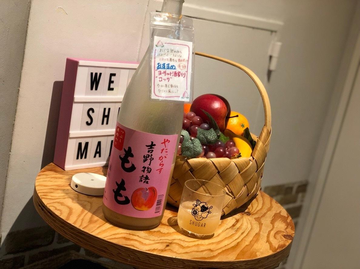 果実酒専門店 私的オススメ果実酒❤︎_1_3