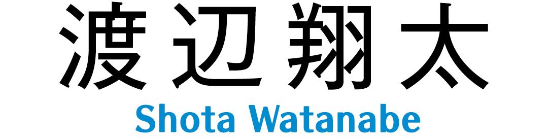 渡辺翔太 Shota Watanabe