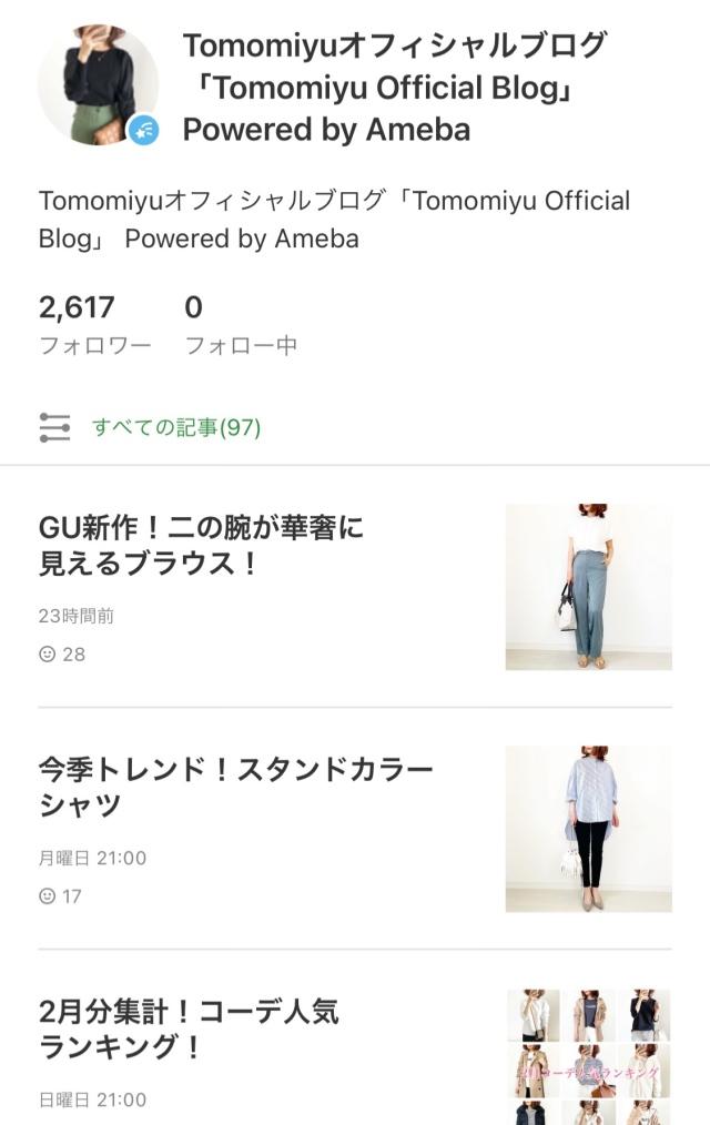 GU新作!脚が長く見えるラップスカート【tomomiyuコーデ】_1_10