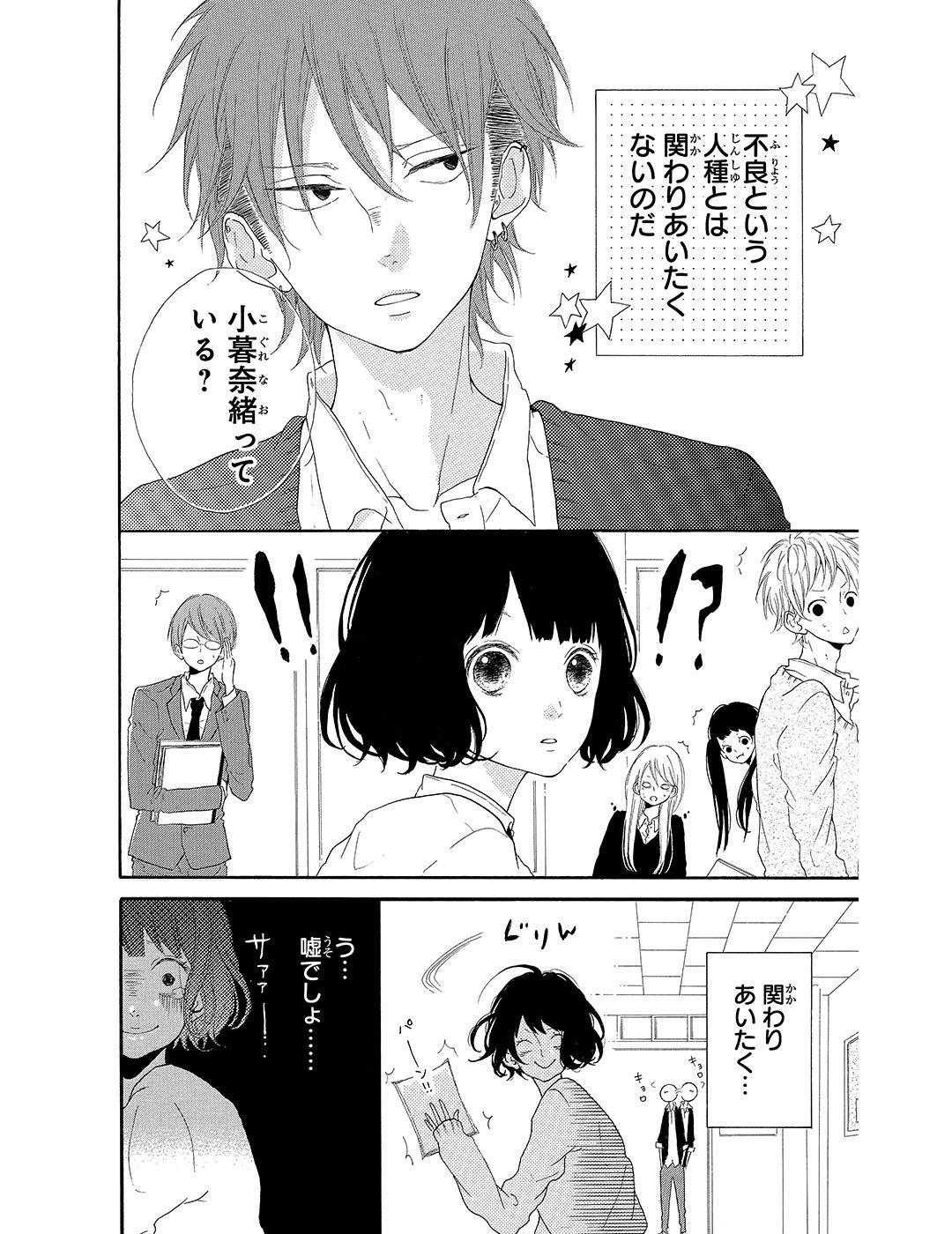 honey 第1話|試し読み_1_1-5