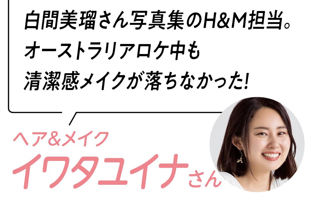 白間美瑠さん写真集のH&M担当。オーストラリアロケ中も清楚感メイクが落ちなかった!ヘア&メイク イワタユイナさん