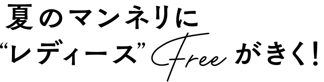 """夏のマンネリに""""レディース""""Freeがきく!"""