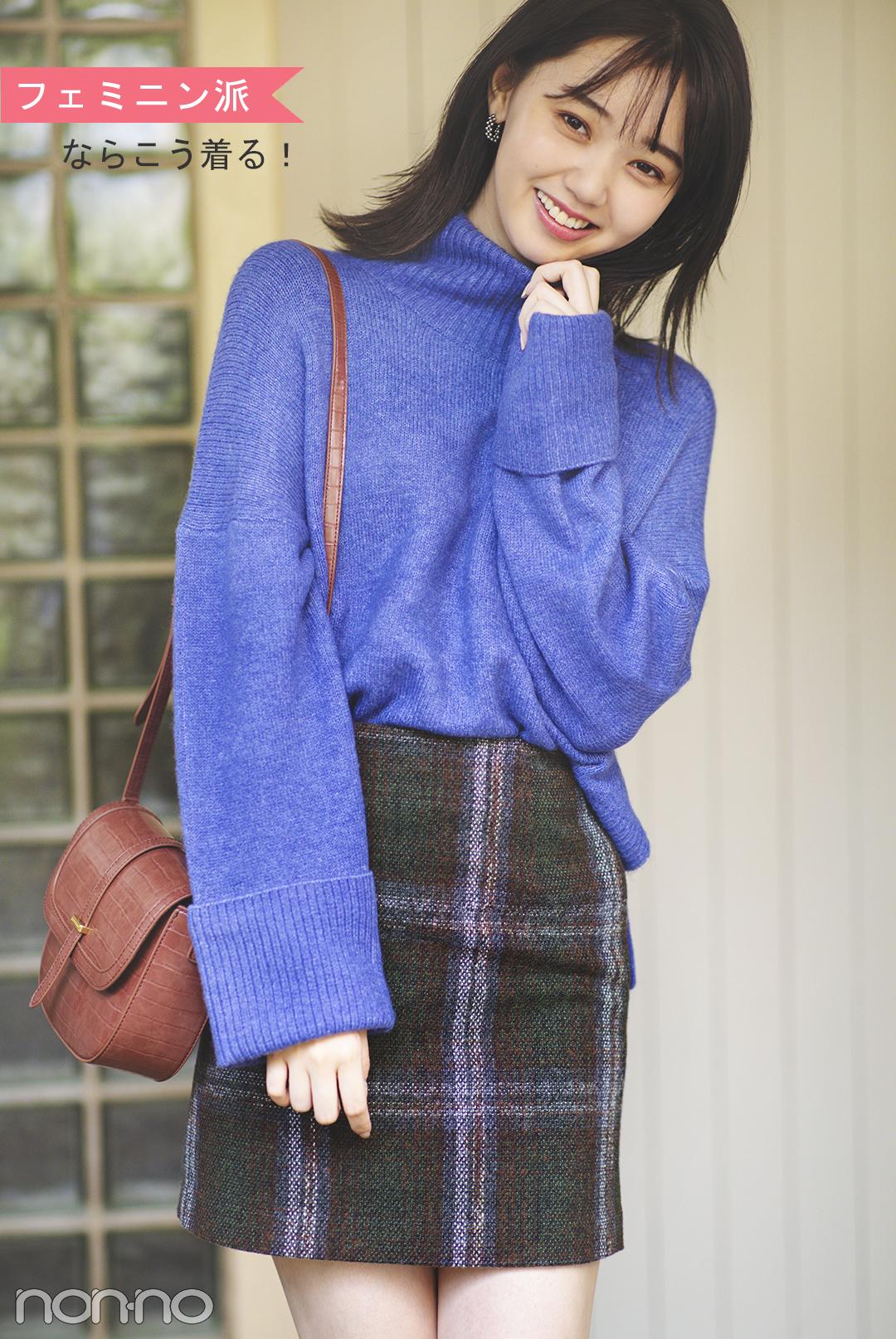 清潔感たっぷりで爽やか!萌え袖になれる爽やかブルー  フェミニン派ならこう着る!