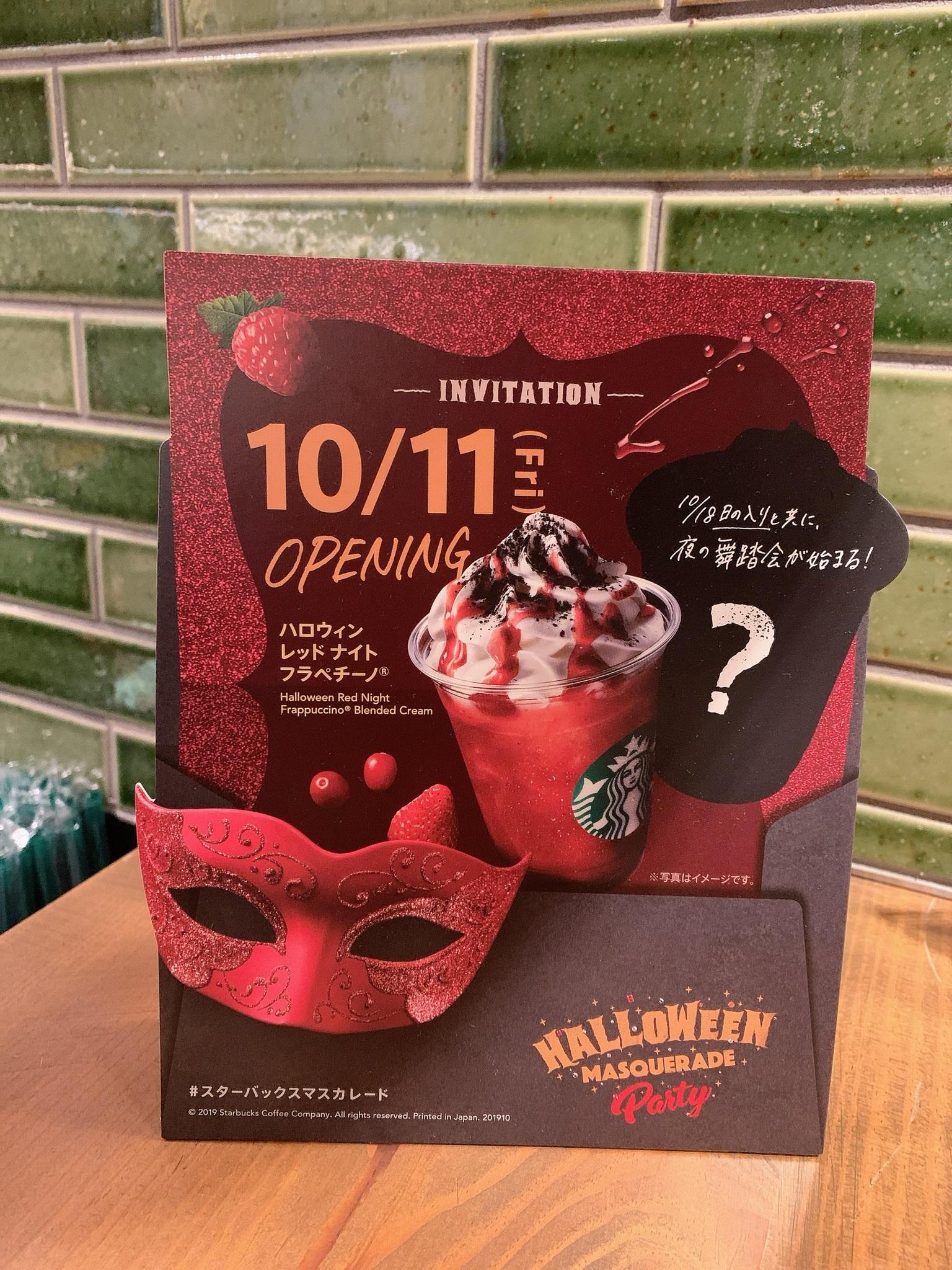 【スタバ】ハロウィンのフラペチーノとモカを食レポ!!_1_3