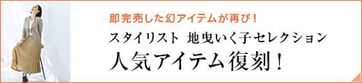 スタイリスト地曳いく子セレクション 人気アイテム復刻!
