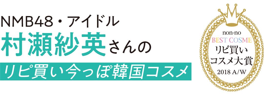 NMB48・アイドル 村瀬紗英さんのリピ買い今っぽ韓国コスメ