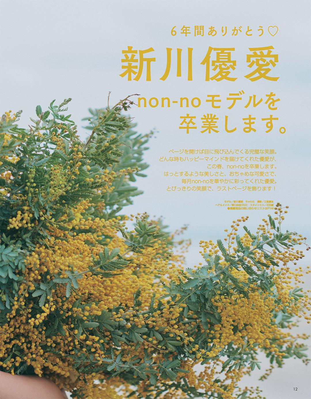 新川優愛 non-noモデルを卒業します。