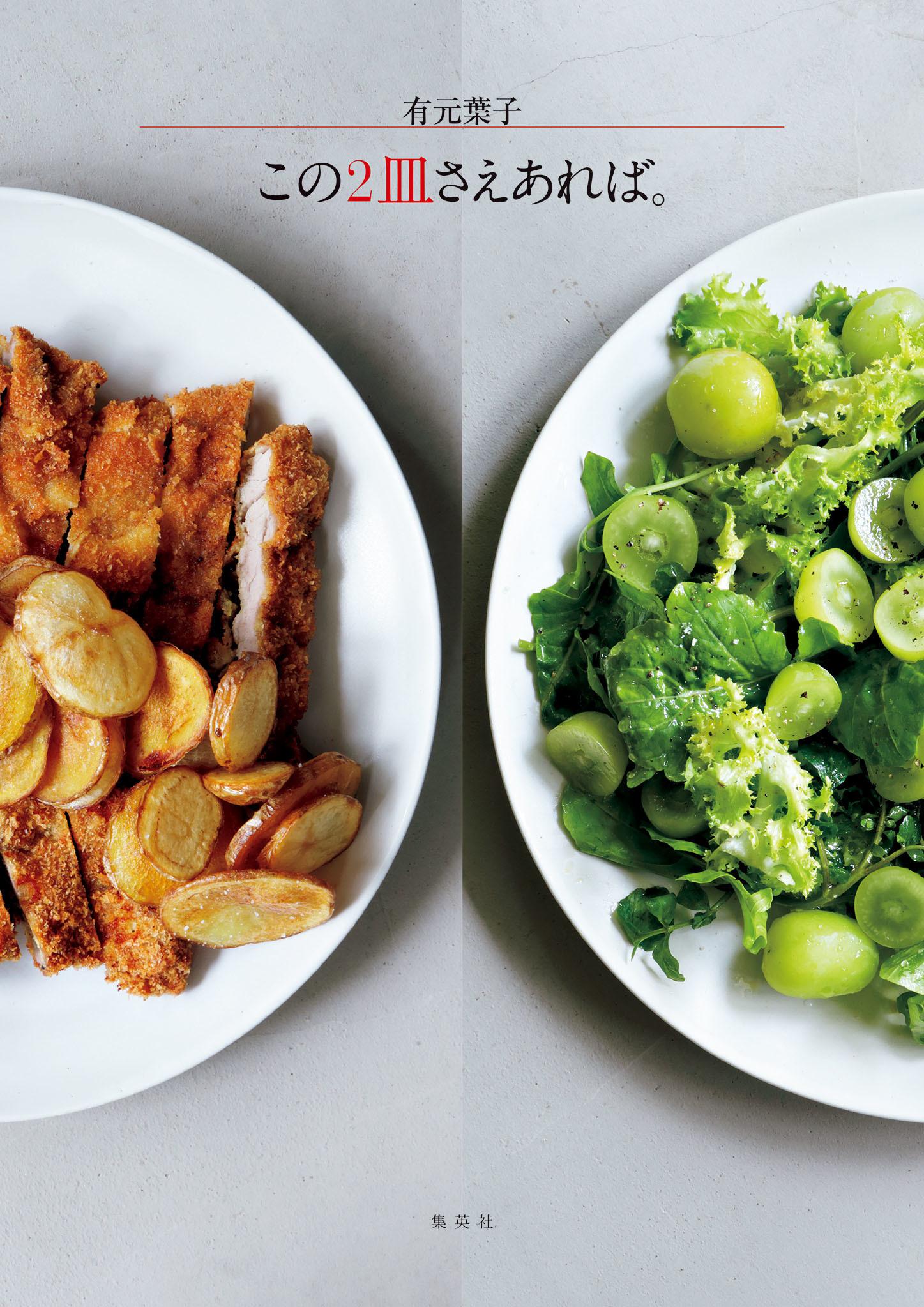 有元葉子さんの単行本「この2皿さえあれば。」が遂に発売!_1_3