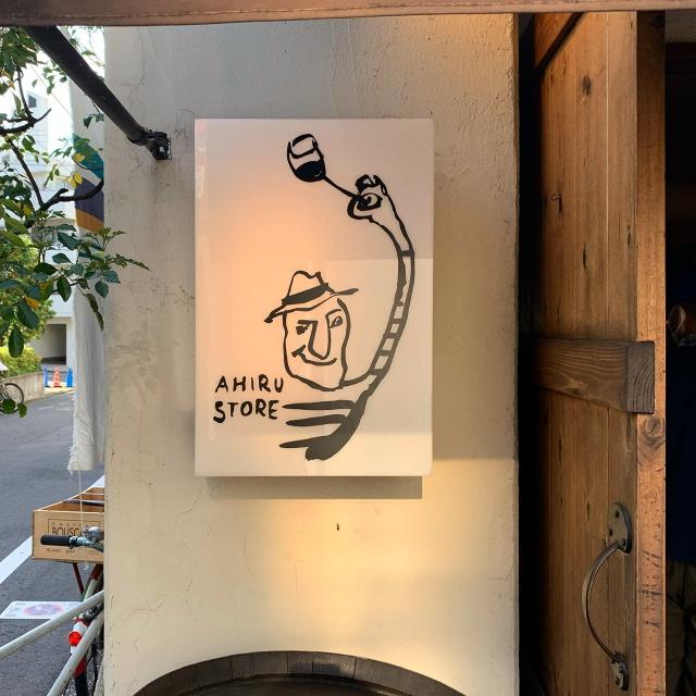アヒルストアでテイクアウト。富ヶ谷で長年人気店として愛されるビストロの味を自宅で楽しむ!_1_1