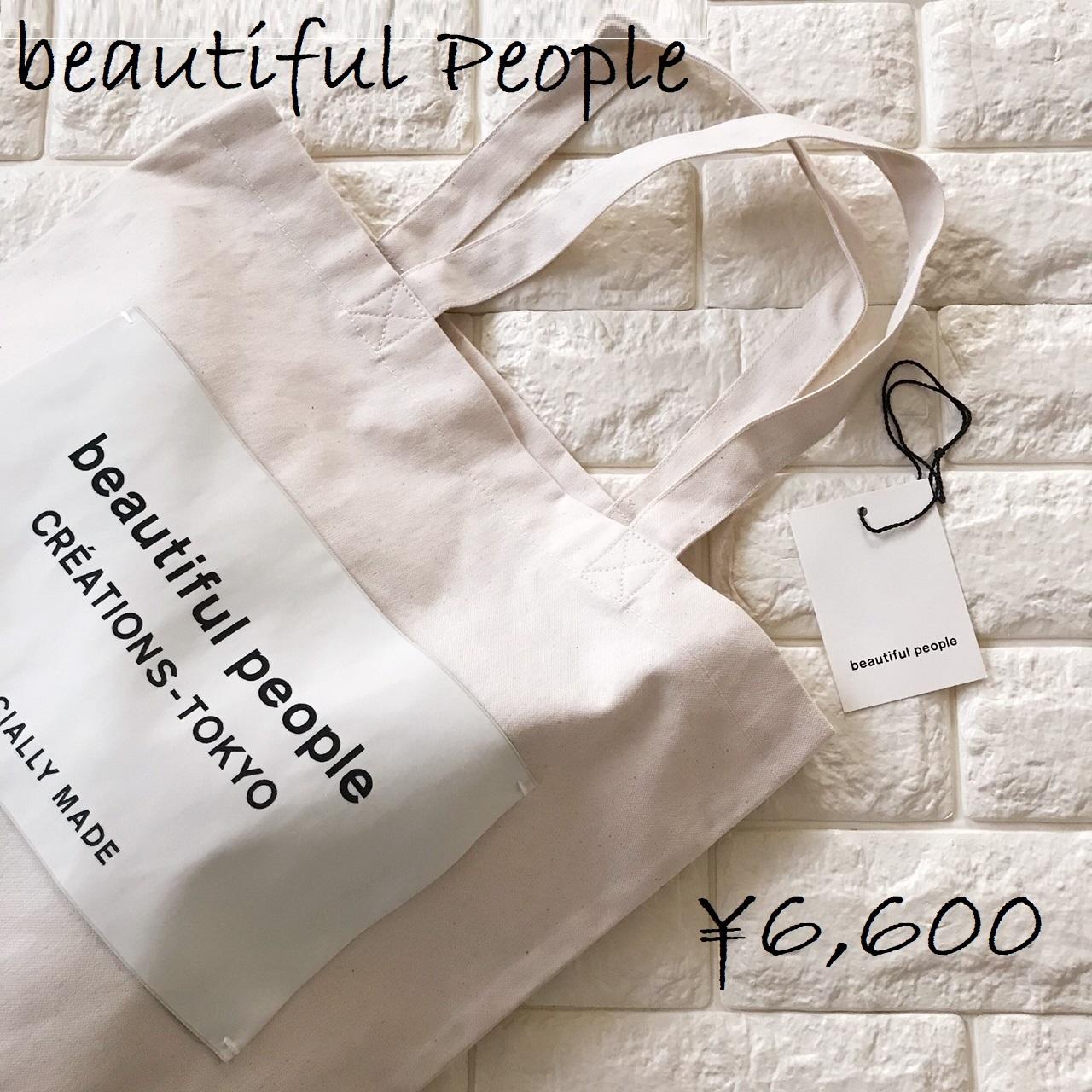 ビューティフルピープルのバッグ画像