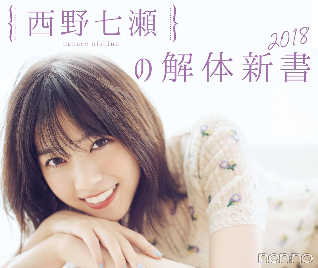 メイク&髪型&卒業も語った! ノンノ12月号西野七瀬の解体新書をチラ見せ♡ _1_1