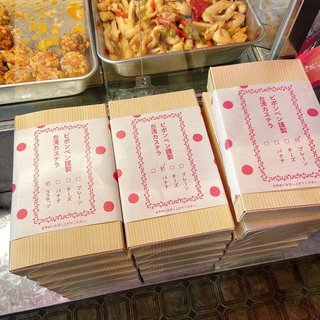 【ピポンペン】テイクアウトもおすすめ! 奥渋谷のアジア屋台料理_1_5