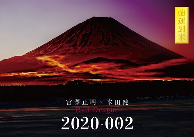 Red Dragon 2020