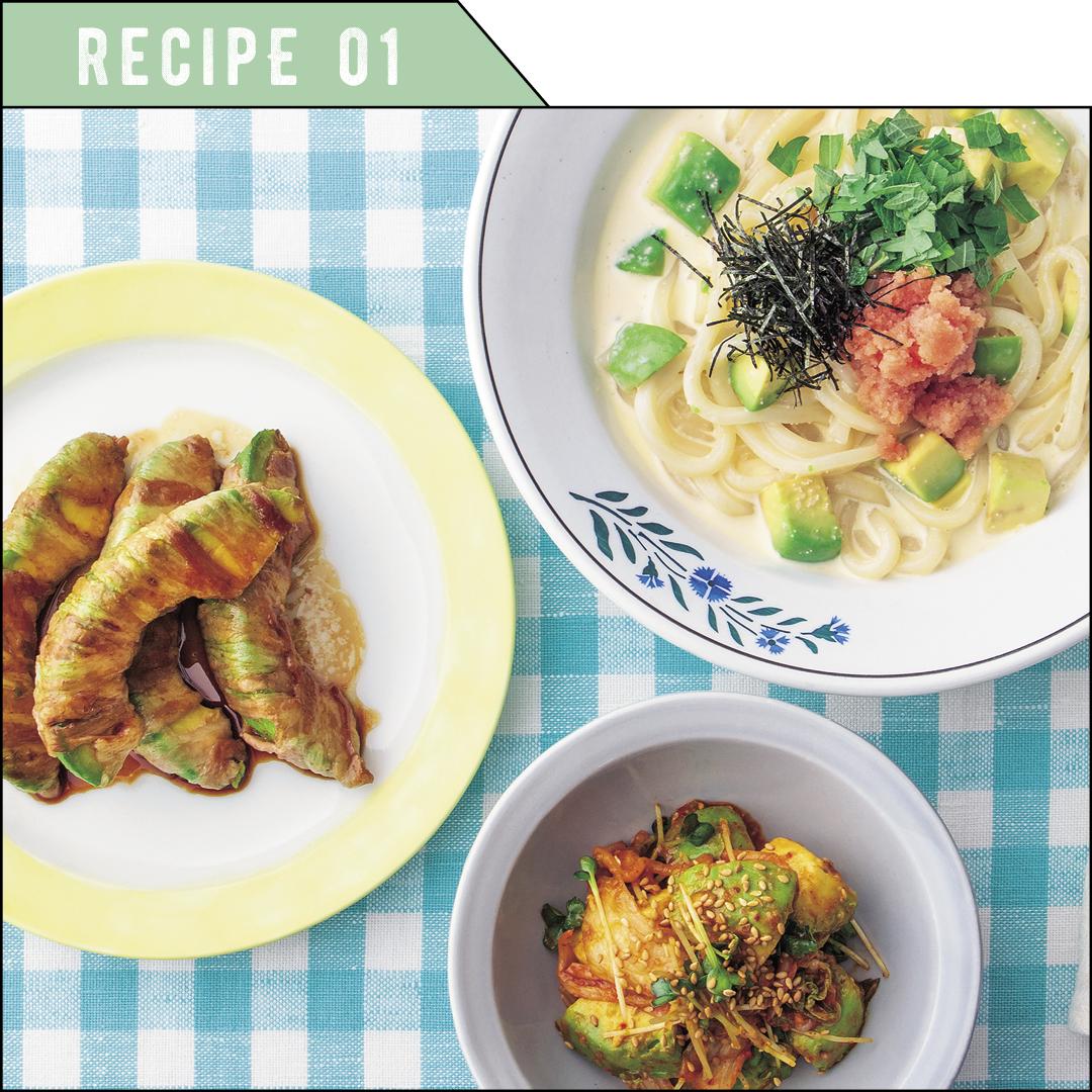美人料理家SHIORIさんが伝授! 簡単&キレイになれるアボカドレシピ_1_1