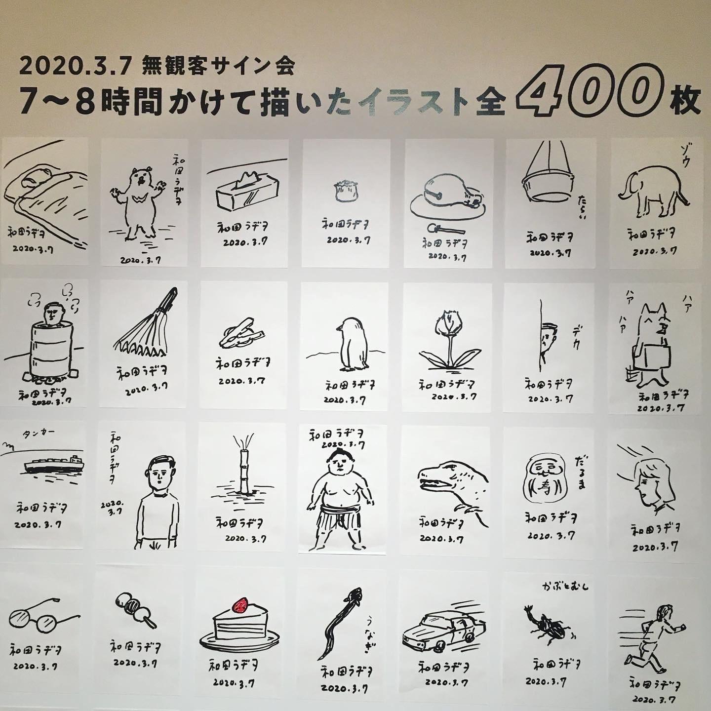 行けば楽しき、大&小の和田ラヂヲ展!_1_1-5